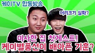 [케이TV][합동방송] 이사한 집! 첫 게스트! 케이 별풍선 많이 받은게 배아픈 기훈?! (케이X기훈) [17.01.07]