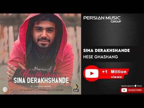 Sina Derakhshande - Hese Ghashang ( سینا درخشنده - حس قشنگ )