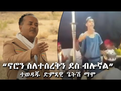 """ኖሮን ስለተሰረቅን ደስ ብሎኛል""  ተወዳጁ ድምጻዊ ጌትሽ ማሞ 