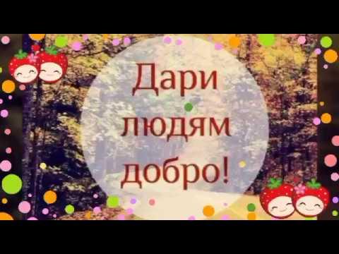 Дарите людям добро! Стихи Ирина Дарнина.