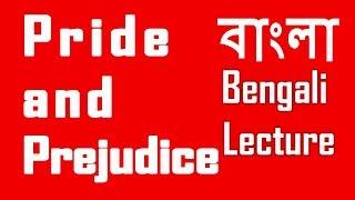 Pride and Prejudice by Jane Austen | Part-1 | বাংলা লেকচার | Bengali Lecture Amazing, Education,