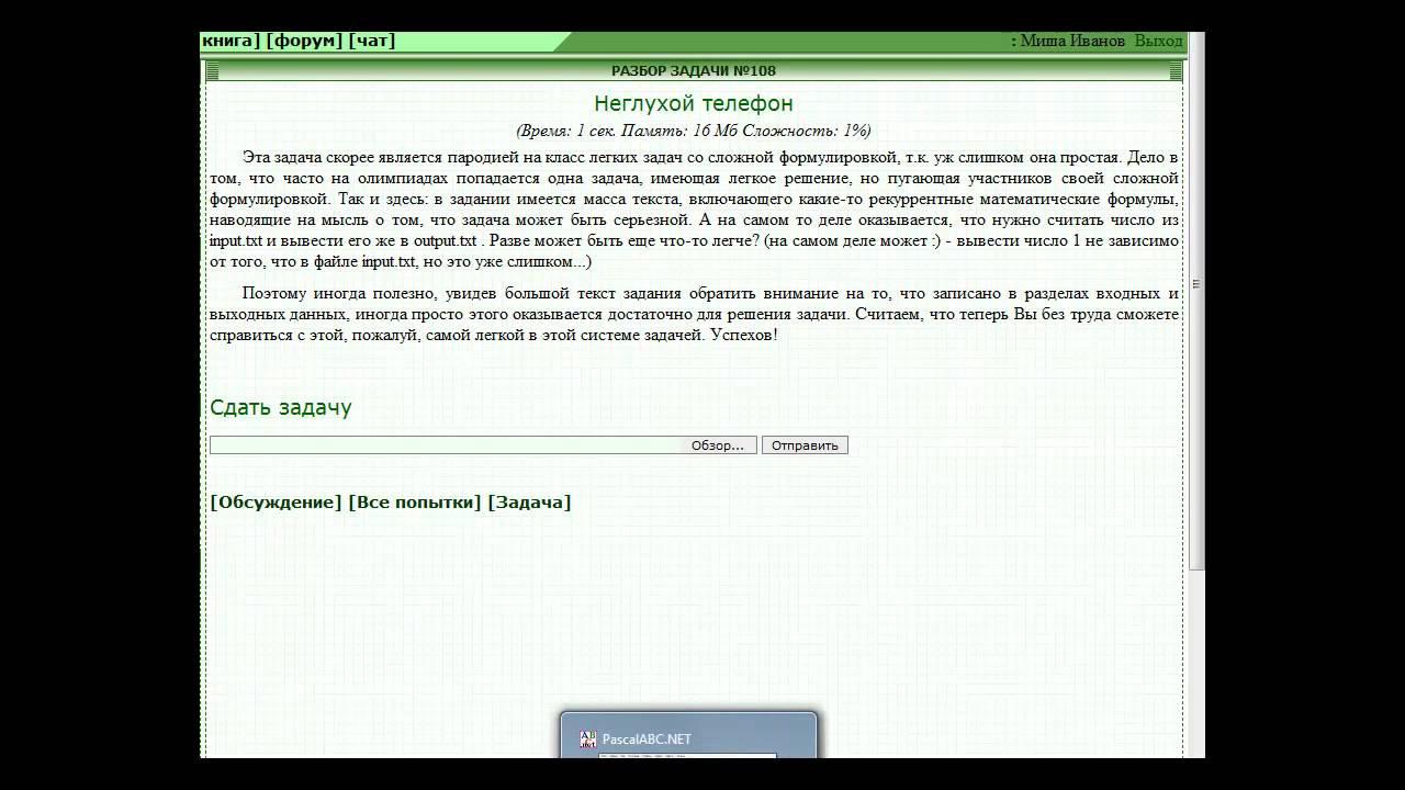 Acmp решение задач паскаль физическая задача виды методы решения презентация