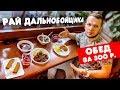 Рай Дальнобойщика кабак у дороги обед за 342 рубля