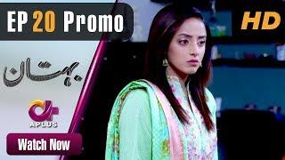 Pakistani Drama   Bohtan - Episode 20 Promo   Aplus Dramas   Sanam Chaudry, Abid Ali, Arslan Faisal