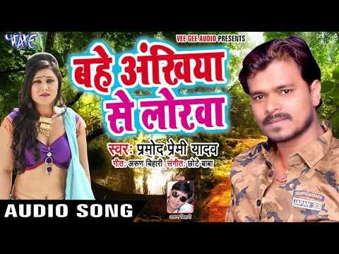 Pramod Premi का सबसे दर्दभरा गाना 2018 - Bahe Ankhiya Se Lorawa - Superhit Bhojpuri Sad Songs 2018