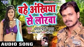 Pramod Premi का सबसे दर्दभरा गाना 2018 Bahe Ankhiya Se Lorawa Superhit Bhojpuri Sad Songs 2018