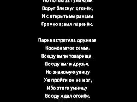текст песни песня наших отцов