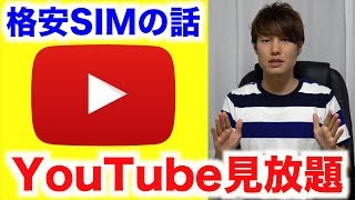 さようなら速度制限!YouTubeが見放題の格安SIMを様々なプランでご紹介します!