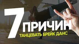 7 причин танцевать брейк данс — научиться танцевать break dance
