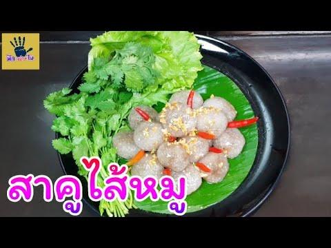 สาคูไส้หมู/แบบต้ม/แป้งนิ่ม ทำง่าย/คิด-เช่น-ไอ/Thai Food