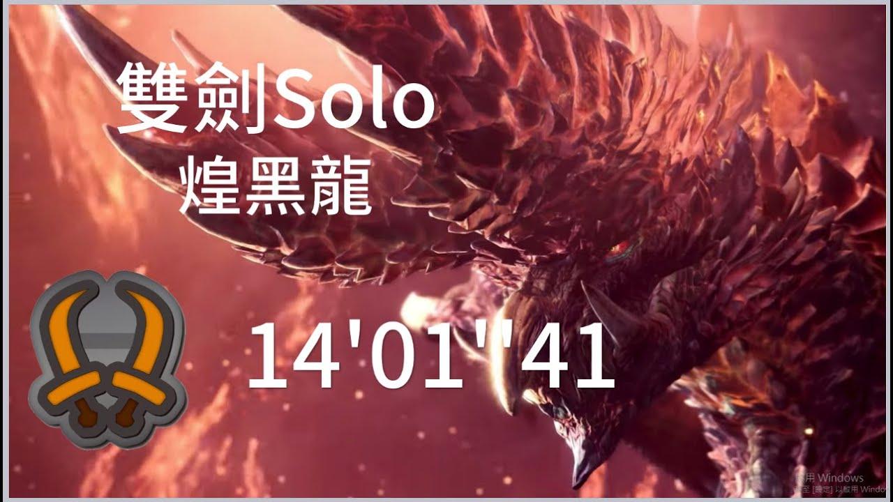 MHWI 煌黑龍 雙劍Solo 14'01''41 - Monster Hunter World: Iceborne 魔物獵人世界冰原 - YouTube