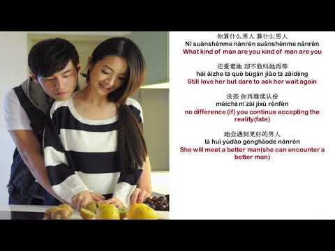 Jay Chou 周杰伦 - What Kind of Man Are You - 算什么男人 - Pinyin Subtitles with English Translation