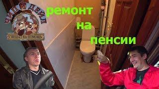 Для Бабушки пенсионерки делаем ремонт туалета!Укладка плитки на пол за 3 минуты