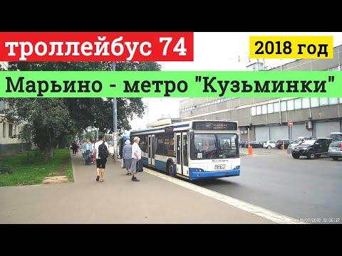 """Троллейбус 74 Марьино - метро """"Кузьминки"""" // 19 июля 2018"""