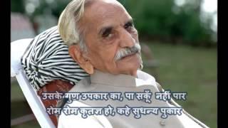 श्री राम शरणम्:  तेरे बिना और नहीं जाना, गुण गवां नित तेरे : Shree Ram Sharnam Bhajan