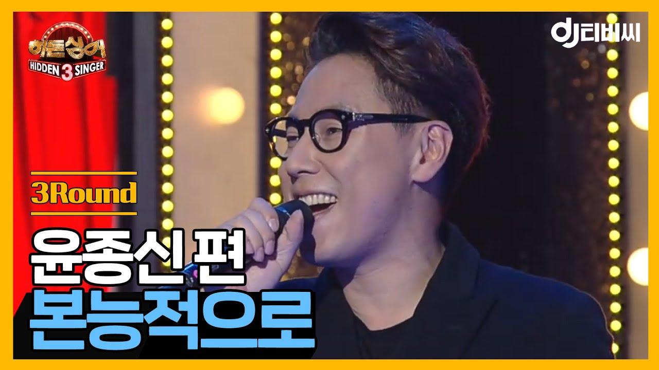 [DJ티비씨] 히든싱어3 윤종신 편 - 3R '본능적으로' ♬ ㅣ히든싱어3ㅣJTBC 141018 방송