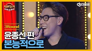 [DJ티비씨] 히든싱어3 윤종신 편 - 3R '…