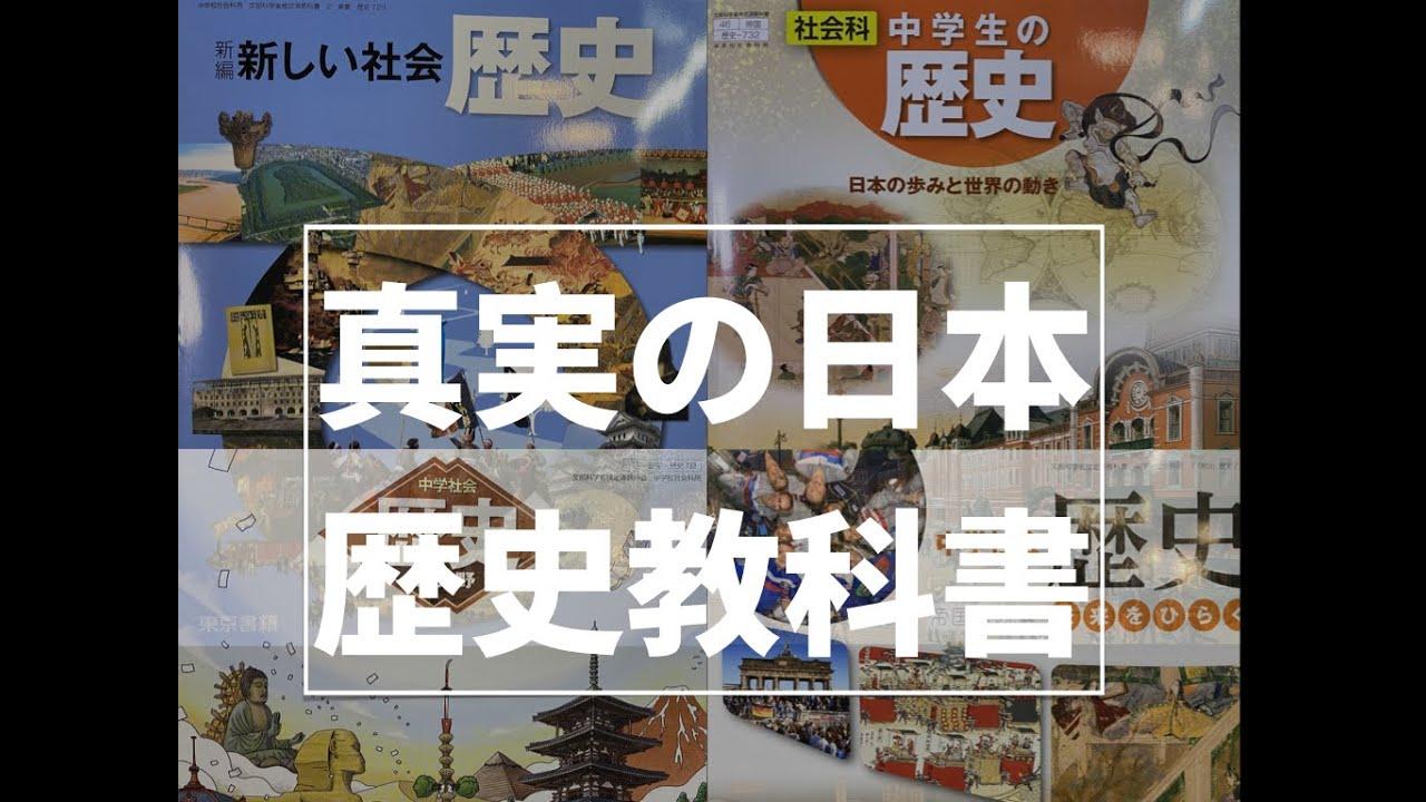 真實的日本歷史教科書|真実の日本歴史教科書|日本教科書寫南京大屠殺嗎(上)