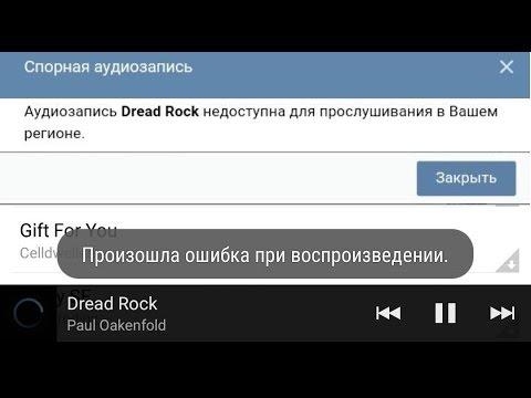 Вконтакте ошибка вопроизведения спорная аудиозапись