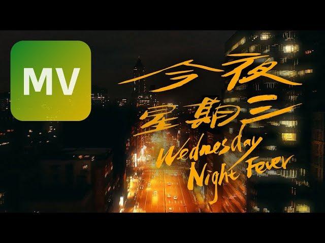 羅大佑 Lo TaYou《今夜星期三 Wednesday Night Fever 》【羅大佑Legacy週3聚樂部LIVE主題曲】Official MV 【HD】