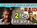 Raid Movie Second Day Box Office Collection   Ajay Devgan, Ileana D'Cruz, Saurabh Sukla