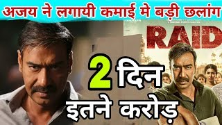 Raid Movie Second Day Box Office Collection | Ajay Devgan, Ileana D