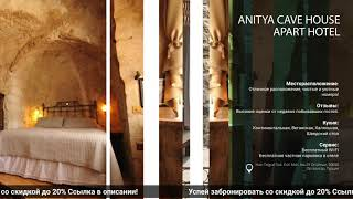 Обзор и сравнение отеля Anitya Cave House Apart Hotelв Турции на всё включено!