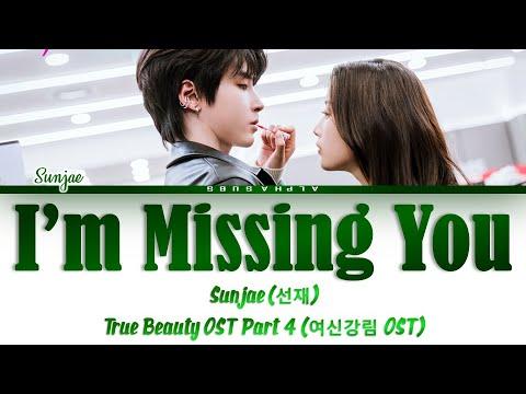 Sunjae (선재) - I'm Missing You True Beauty OST Part 4 (여신강림 OST Part 4) Lyrics/가사 [Han|Rom|Eng]