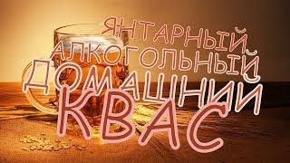 Алкогольный квас дома рецепт / Recipe of alcoholic kvass