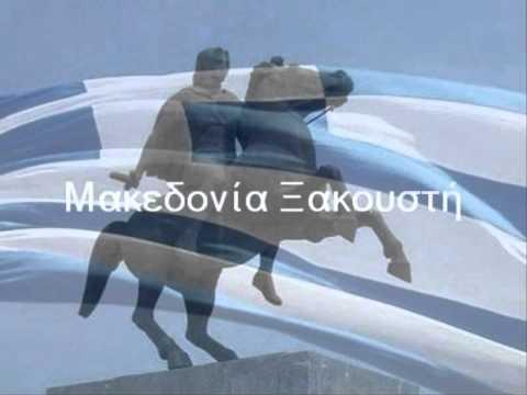 Μακεδονία Ξακουστή - Eλληνικά Εμβατήρια - Makedonia Ksakousti - YouTube