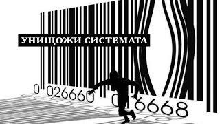 Демокрация в икономиката вместо капитализъм
