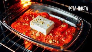 ФЕТА ПАСТА Популярный рецепт который взрывает интернет Паста с помидорами и сыром фета