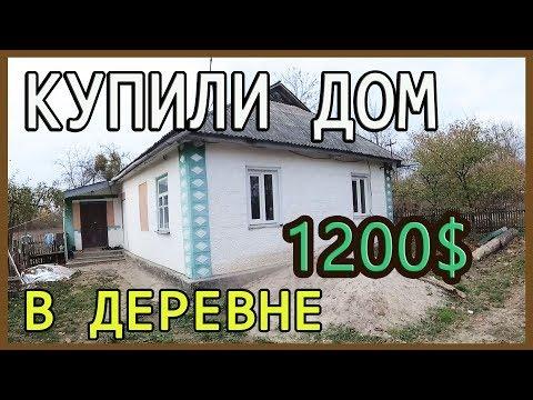 КУПИЛИ ДОМ В ДЕРЕВНЕ ЗА 1200$ !