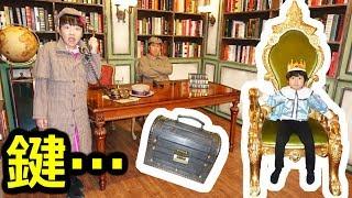 ★名探偵事務所「消えたおうくん王子の宝箱の鍵・・・」★ thumbnail