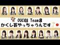 AKB48 / OUC48プロジェクト「OUC48 Team8 かくし芸やっちゃうんです!」20200801