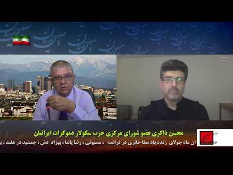 گفت و گو با محسن ذاکری عضو شورای مرکزی حزب سکولار دموکرات ایرانیان در باره کنگره پنجم