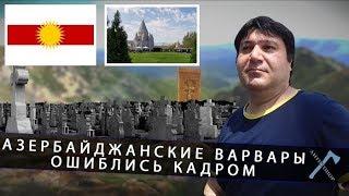 Азербайджанские варвары ошиблись кадром