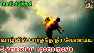 Best 5 hollywood motivation sports movies Tamil dubbed |Dubbed Tamizha| DT movie review Tamil