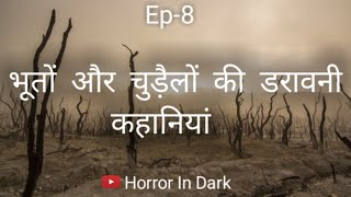 Real Horror Stories In Hindi | Episode- 8