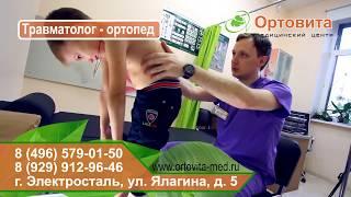 Видео о медицинском центре Ортовита
