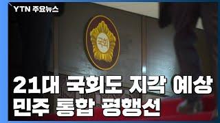 21대 국회도 여지없이 '지각' 예상...민주·통합 평…