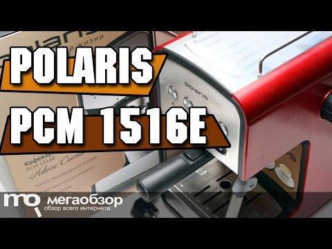 Polaris PCM 1516E обзор кофеварки