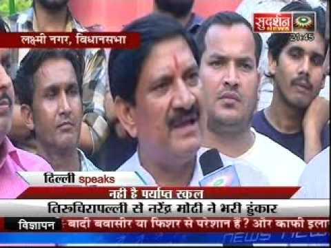 laxmi nagar vidhansabha by alok jha //sudarshan news