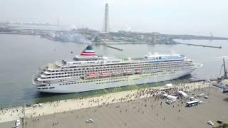 豪華客船 飛鳥Ⅱ 姫路港から出航の様子