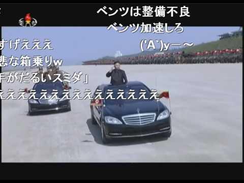 北朝鮮、金正恩が基地に訪れる様子、軍事演習の様子①(ニコ生字幕付き)