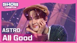 [Show Champion] [COMEBACK] 아스트로 - 올 굿 (ASTRO - All Good) l EP.390