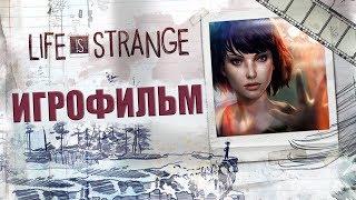 Life is strange Игрофильм | Сюжет (полностью на русском, все эпизоды)