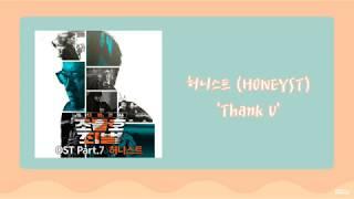 【繁中韓字】HONEYST(허니스트) - Thank U (鄰家律師趙德浩2:罪與罰 OST)