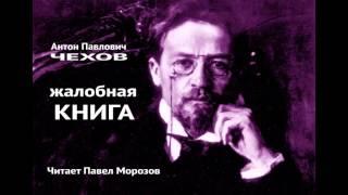 """Антон Павлович Чехов. """"Жалобная Книга"""". Читает Павел Морозов."""