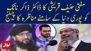 Mufti Haneef Qureshi Challange Dr.Zakir Naik | Aisay Nahi Chalay Ga